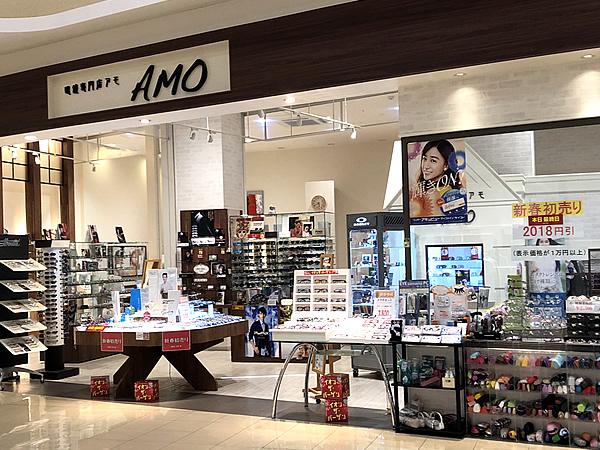 千葉市の眼鏡専門店メガネアモ(AMO)おゆみ野店