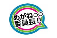 めがね委員長!!