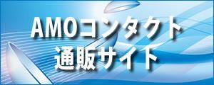 AMOコンタクト通販サイト