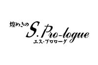 S.Pro-logue